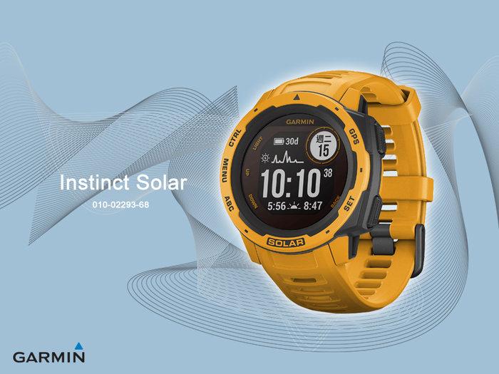 【時間道】GARMIN -預購-Instinct Solar 太陽能美國軍用標準運動GPS智慧腕錶- 日耀黃 免運費