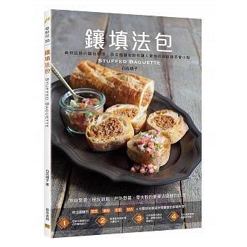 鑲填法包STUFFED BAGUETTE:嶄新話題的麵包料理,用法國麵包製作讓人驚艷的飯店級茶會小點