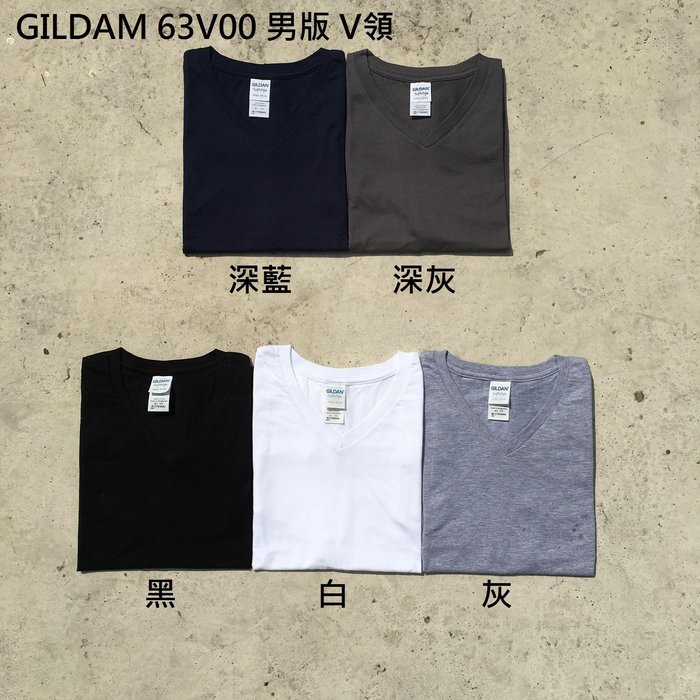 【HOMIEZ】吉爾登 GILDAN 63V00 美國 素T 素面 V領短T【63V00】XS~2XL