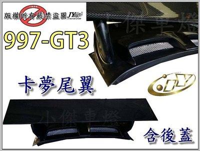 》傑暘國際車身部品《997-GT3 後蓋 + 卡夢尾翼 997 GT3 台南市