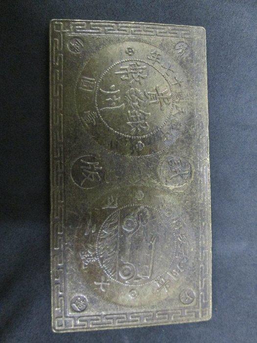 (康熙盛世)(大清試板)(銅版)f665--貴州銀幣.貴州省政府造..1999元起標
