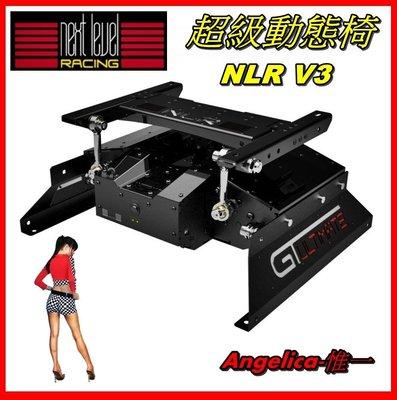 【惟一賽車電玩】特賣一台~NLR Mo...