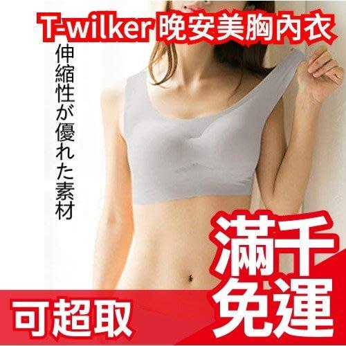💓現貨+預購💓日本 T-wilker 晚安美胸內衣 24小時居家內衣無壓力無縫線無鋼絲運動內衣睡眠內衣減壓❤JP