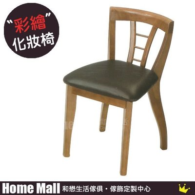 HOME MALL~日安花園鄉村風無彩繪化妝椅-西班牙色  原價$2500 (詢問另有優惠)4R