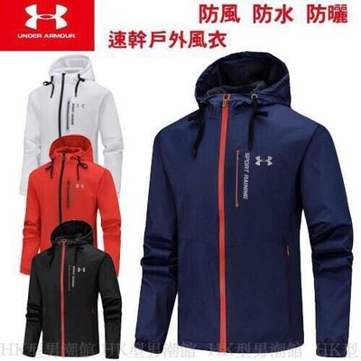 UA 運動 開衫 連帽 薄款登山釣魚服 防風 防水 防曬 戶外運動風衣外套