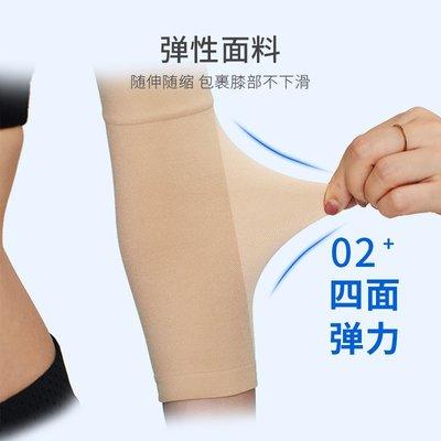 南極人護肘護腕女護胳膊手臂套關節護套超薄護臂冰絲夏季防曬薄款