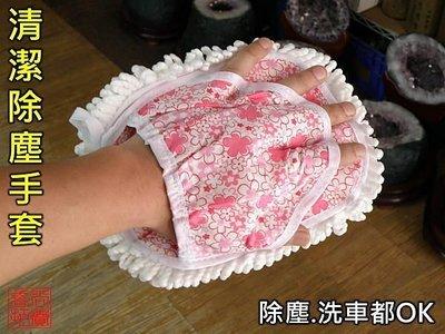 【威利購】抹布.洗車.除汙 = 超實用除塵手套