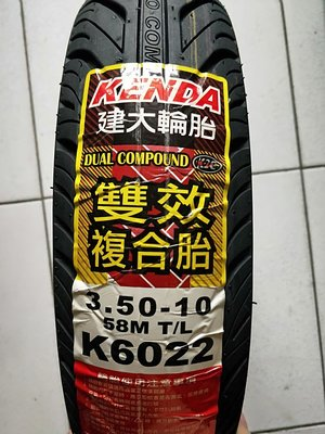 便宜輪胎王  建大k6022全新350/10雙效復合胎