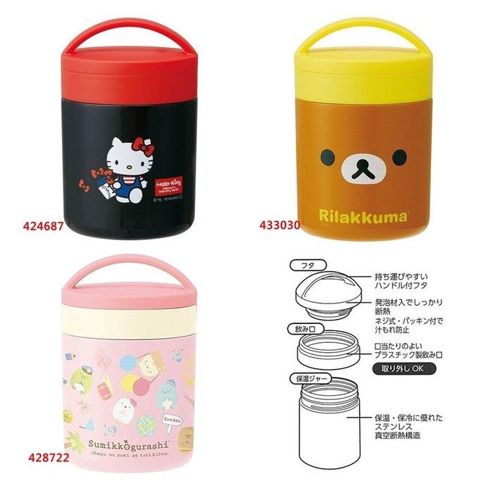 日本正版 KITTY 424687 拉拉熊 433030 角落玩偶 428722 超輕量不鏽鋼 手提 保溫筒 保冷罐 湯