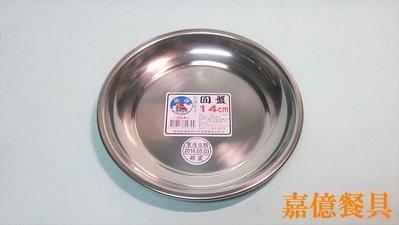 ~嘉億餐具~ 台灣製 304不銹鋼 圓盤14CM 丸皿肉圓盤蒸盤小菜盤萬用盤調理盤