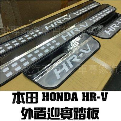 免運 2016年後 HRV HR-V 汽車 迎賓踏板 門檻條 白金踏板 不鏽鋼踏板 車側踏板 側踏板 本田 HONDA