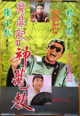 鹿鼎記II神龍教 (Royal Tramp) - 邱淑貞 溫兆倫 林青霞 - 香港原版電影海報(1992年)