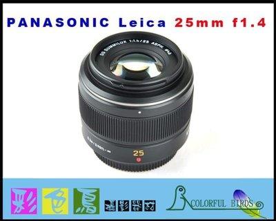彩色鳥 (相機出租 鏡頭出租) Panasonic LEICA 25mm F1.4 G3 GX1 GH2 GF2 GF3 ep3 epl3 ep2 epl2 台北市