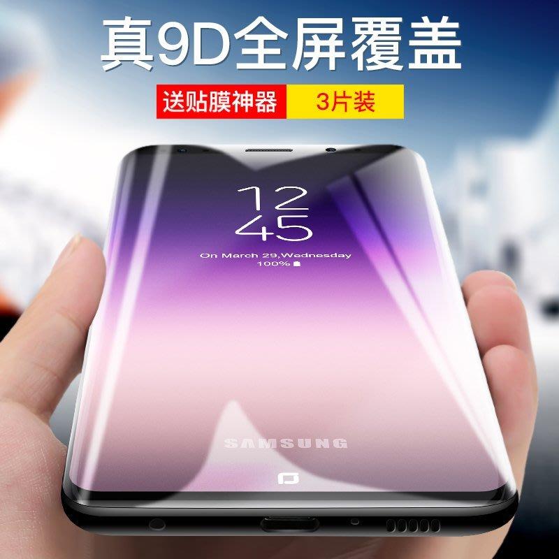三星Galaxy S 輕奢版鋼化膜三星A9star手機貼膜A6S/S8+曲面水凝膜A8s手機全屏