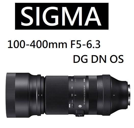 名揚數位【私訊來電有優惠免運】SIGMA 100-400mm F5-6.3 DG DN OS 微單眼 公司貨 保固三年