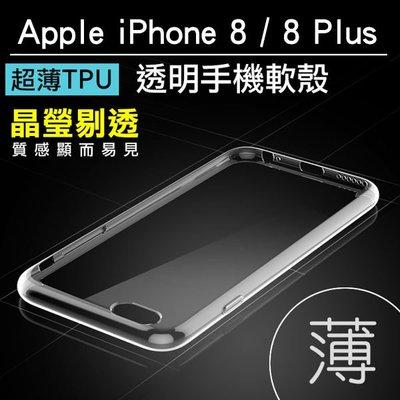【Max魔力生活家】愛瘋Apple iPhone 8 Plus 5.5吋]超薄防刮透明 手機殼/透明殼/保護套/手機套