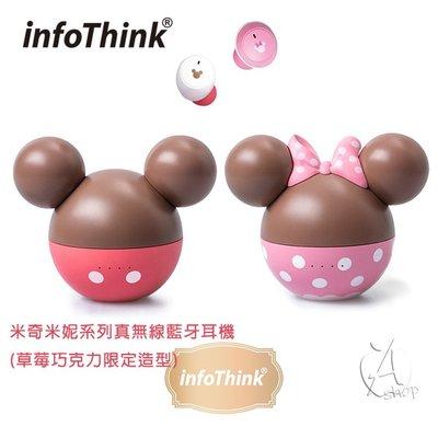 【A Shop】infoThink 米奇 米妮系列 真無線藍牙耳機 (草莓巧克力限定造型)