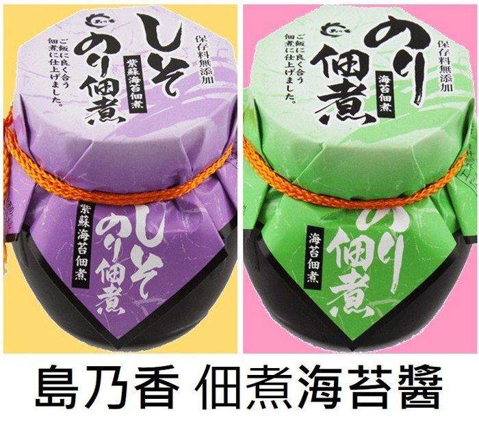 +東瀛go+ 島乃香 佃煮海苔醬 紫蘇風味 玻璃罐裝 小豆島 海苔醬 日本原裝進口 配飯食品 拜拜 年貨