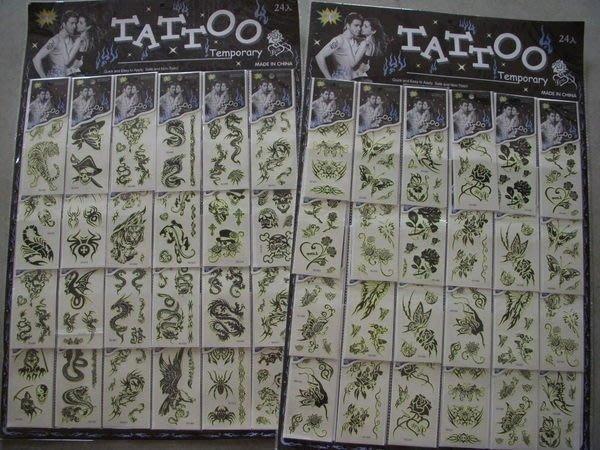小猴子玩具鋪~~ 好寶寶獎勵品~全新超酷夜光紋身貼紙(18*6cm)~一套24張~售價:150元/套