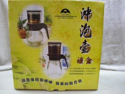 二手舖 NO.118 全新 沖泡壺禮盒 400c.c. 附沖泡壺一個和茶杯兩個