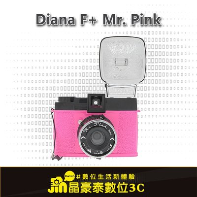 Lomography Diana F+ Mr. Pink 晶豪泰3C 專業攝影