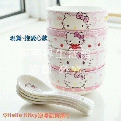 Kitty陶瓷碗飯碗湯碗骨瓷碗餐具一套4個碗+4個湯勺3923{XSJ305821358}