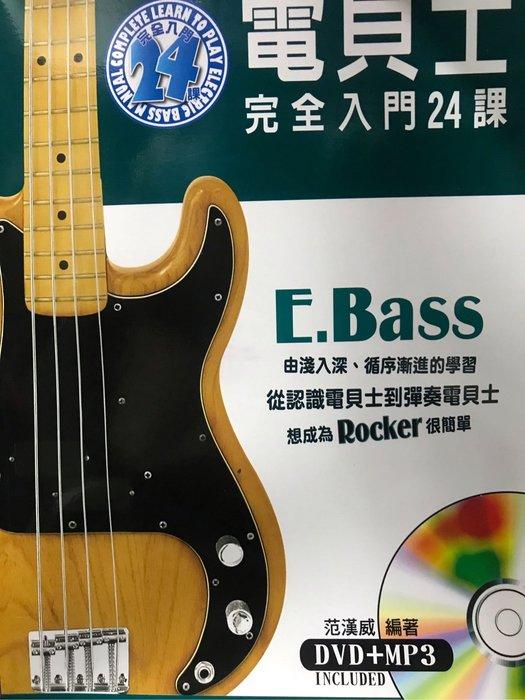 筌曜樂器 全新 電貝士 BASS 完全入門24課 (附DVD+MP3 麥書出版) (最適合初學第一本自學書)