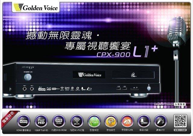 最新L1+金嗓點歌機種 HDMI 高畫質輸出唱歌看電影一機全部搞定奇宏音響有門市可試唱推薦新竹音響店家