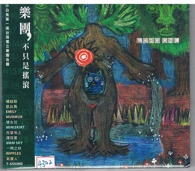 [鑫隆音樂]國語CD-合輯-蘿蔔一代:樂團 不只是搖滾 台灣樂團合輯(全新)免競標