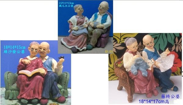 【浪漫349】 圖1 溫馨的綠沙發看書公婆老公公老婆婆老夫老妻   ( 藤椅禮物單車)