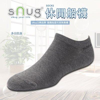 媽媽咪 sNug 腳臭剋星 除臭隱形時尚船襪 組合免運+贈品【SC】