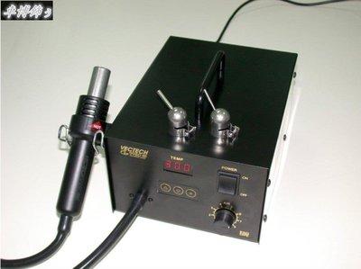 ぅVECTECH 9新98D 數字顯示 新SMD熱風拆焊機 新ESD 威鐵克 SMD REWORK STATION (附熱風嘴)AK01