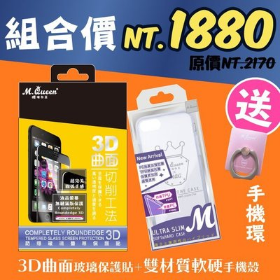 MQueen膜法女王 iphoneX iX 3D曲面防爆玻璃保護貼 雙材質軟硬殼 滿版 手機殼 防指紋 9H 耐刮耐磨