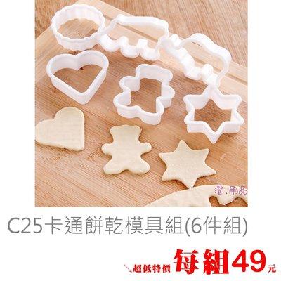 澄.用品【C25】超可愛卡通餅乾模具組 黏土印模 大象 河馬 小熊 愛心 星星玩具(6件組)~直購下標區
