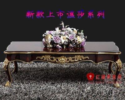 [紅蘋果傢俱] CT-13 新古典溫莎系列 長茶几 茶几 歐式茶几 法式茶几 實木茶几 金銀箔 手工雕刻