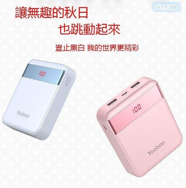 【不二】可愛小巧LED顯示10000毫安手機通用輕薄快速移動電源行動電源Lc_176