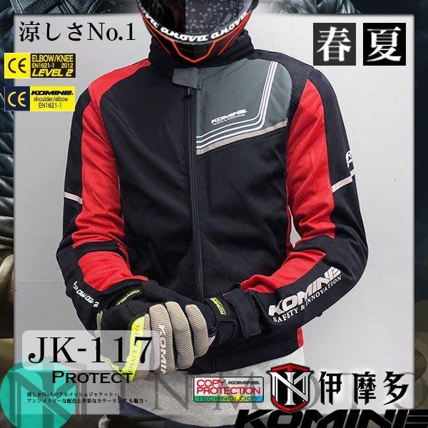 伊摩多※日本Komine JK-117 7件式完整保護。黑紅 透氣全網眼外套 CE 春夏 5色 / 另有女款