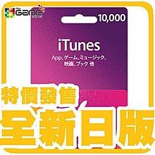 myGame  日本 Apple iTunes  Card JAPAN 10000 YEN 10000円 實體卡