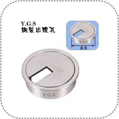 Y.G.S~家具五金系列~ Y.G.S 銅製出線孔54mm (含稅)