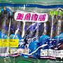 澎湖墨魚香腸每包210元☆鴻德水產☆ 滿額免...