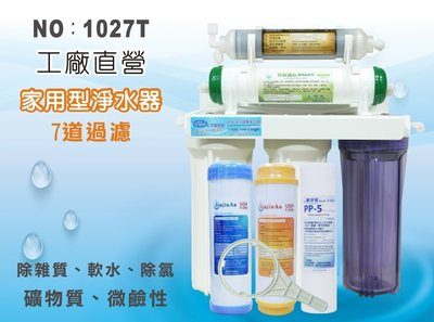 【龍門淨水】七管過濾器 廚具 流理台 製冰機 咖啡機 餐飲設備 淨水 濾水器 飲水機(貨號1027T)