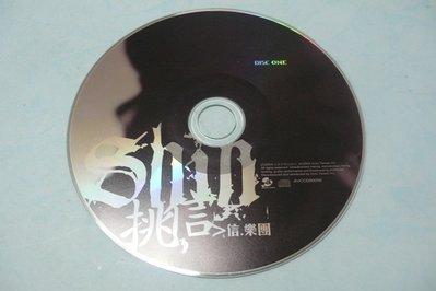 紫色小館78-4--------信.樂團-桃信DISC ONE