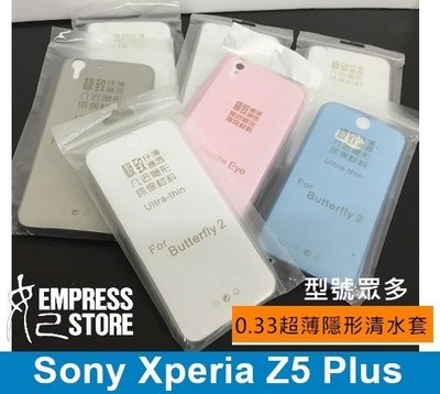 【妃小舖】極致 超薄 Sony Xperia Z5 Plus 隱形 透明 TPU 清水套/軟套/保護套/手機套