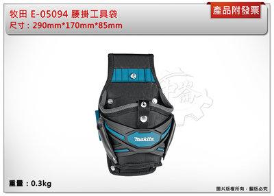 *中崙五金【附發票】牧田 Makita E-05094 腰掛工具袋 尺寸:290mm*170mm*85mm