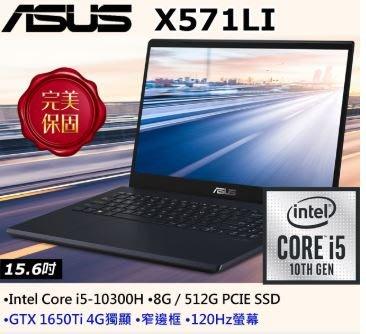 ASUS X571LI-0061K10300H 星夜黑 (i5-10300H/8G/GTX 1650Ti-4G/512G