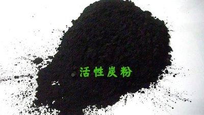 活性炭粉 碘值 800 炭粉 1包/15公斤 適用: 土壤 化學汙染處理 、  汙水處裡