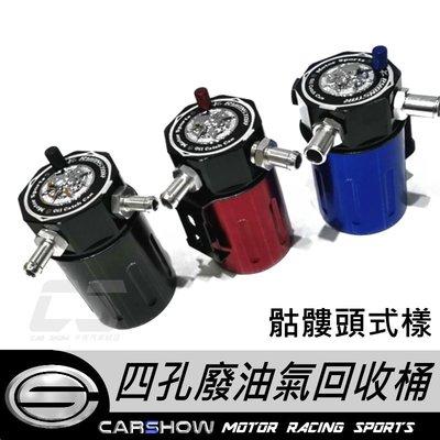 (卡秀汽車)[H0042] 骷髏頭標誌 三出氣口 廢油回收桶 廢氣回收筒 廢油氣回收桶 廢油回收筒 油氣回收壼 帶香菇頭