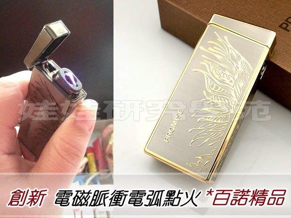 ㊣娃娃研究學苑㊣百諾BN230-A11-13【電磁脈衝電弧】USB充電 點煙器打火機  蝴蝶(XC57)