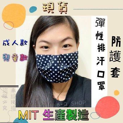 台灣製造 快速出貨 MIT彈性透氣可水...