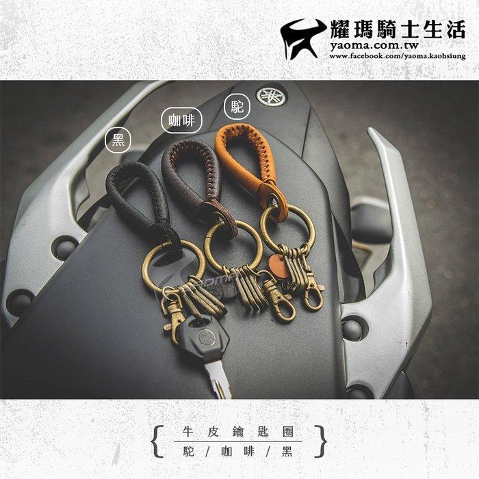 牛皮鑰匙圈 手工皮革鑰匙圈 黑 駝 咖啡 創意個性 復古 鑰匙圈 機車 三色 耀瑪騎士生活機車安全帽 生日禮物